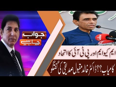 Jawab Chahye | Exclusive Interview With Khalid Maqbool Federal Minister IT | 27 Sep 2018 | 92NewsHD