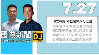 福澤喬《國際新聞 DJTALK》片段集錦[09-16*]