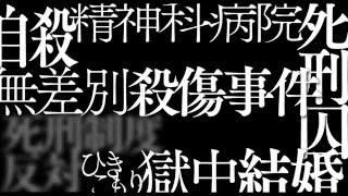 映画『葛城事件』予告編