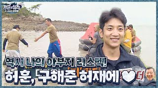 Law of the Jungle in Wild Korea EP419