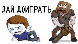 Поборол страх играя в игры(Анимация)