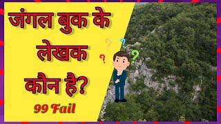 Jungle Book ke lekhak kaun hai//Earning knowledge light //all the best