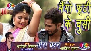 गोरा बदन # Gora Badan # Dhananjay   - YouTube