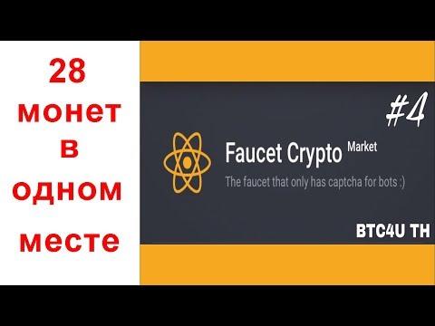 Жирный криптовалютный кран 28 монет в одном месте