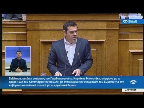 Αλ. Τσίπρας: Η κυβέρνηση εφαρμόζει την πολιτική του ΣΕΒ στα εργασιακά