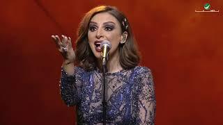 تحميل اغاني Angham … Hatoul Lrabena Eh | انغام … هتقول لربنا ايه - حفل فبراير الكويت 2019 MP3