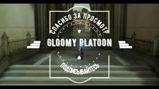 Лето с Gloomy Platoon