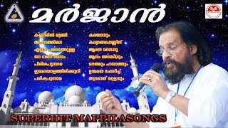 KJ Yesudas mappilapattukal | Mappilapattu New Upload | Evergreen Hit Mappila songs