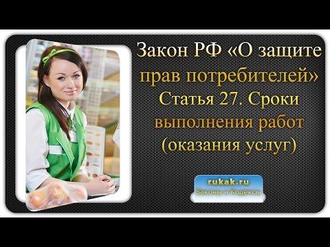 Закон О защите прав потребителей. Статья 27. Сроки выполнения работ (оказания услуг)
