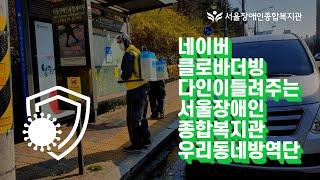 코로나19 위기 극복에 함께합니다. 서울장애인종합복지관 우리동네방역단