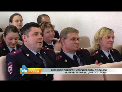 Новости Псков 17.07.2017 # Итоги УМВД за полугодие