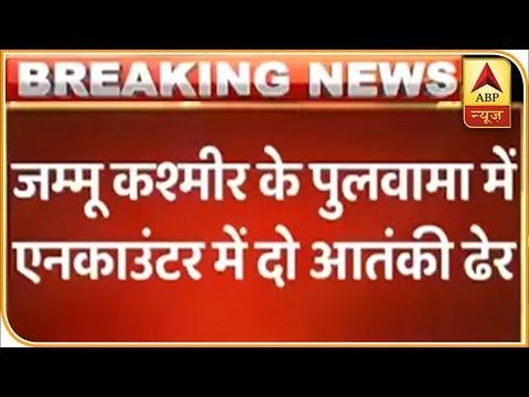 जम्मू कश्मीर: पुलवामा में सुरक्षाबलों को मिली बड़ी कामयाबी, जैश-ए-मोहम्मद के दो आतंकी ढेर