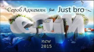 Сероб Аджемян feat. Just bro - Сочи