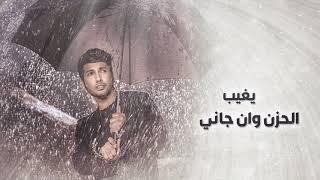 اغاني حصرية محمد الزعابي - بحر (حصرياً) | 2017 تحميل MP3