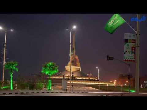 المنطقة الشرقية تكتسي باللون الأخضر بمناسبة اليوم الوطني 90