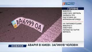 Аварія в Києві: загинув чоловік