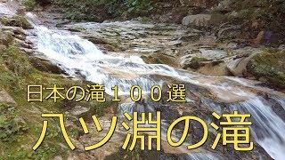 日本の滝100選 八ツ淵の滝【びわ湖源流の郷・高島市より】
