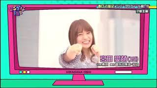宮田愛萌自己紹介