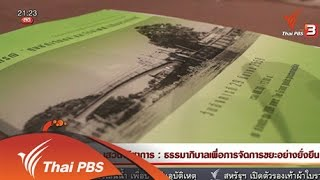 ที่นี่ Thai PBS - นักข่าวพลเมือง : เสวนาวิชาการ เรื่อง ธรรมาภิบาลเพื่อการจัดการขยะอย่างยั่งยืน (30 มี.ค. 59)