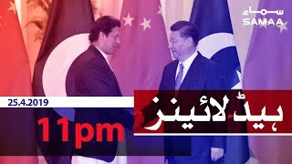 Samaa Headlines - 11PM - 25 April 2019