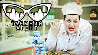 Супермаркеты ТPAВЯТ людей ► Тайный агент