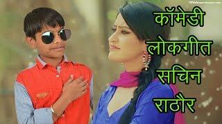 Live Stage Program Hinoti 3 Comedy Sachin/Sandhya Rathore
