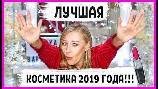 Фавориты косметики 2019! Лучшая косметика за год!