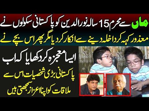 ماں سے محرم15سالہ نور الدین کو پاکستانی سکولوں نے معذور کہہ کر داخلہ دینے سے انکار کر دیا ،معجزہ ہوا:ویڈیو دیکھیں