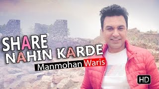 Share Nahin Karde  Manmohan Waris
