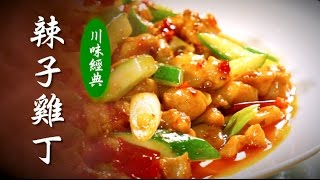 【川味經典】|辣子雞丁|美味人生 S2 EP8