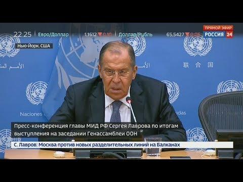 Большая Итоговая пресс-конференция Лаврова после выступления в ООН