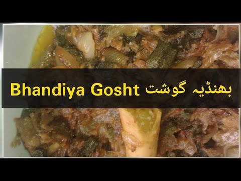 Desi Bhandiya Gosht By Cooking Experts