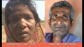 मधेसका शहीद परिवार भन्छन् : भावनामा बगेर भोट हाल्दैनौं (भिडियो)