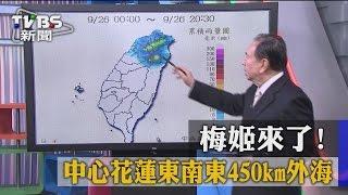 梅姬來了!中心花蓮東南東450km外海