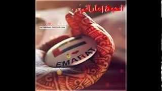 تحميل اغاني فخر الإمارات | عيضة المنهالي MP3