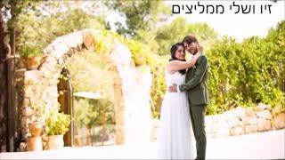 זיו ושלי ממליצים - גוונא רומנטיקה ארצישראלית במיטבה