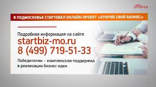 В Подмосковье стартовал онлайн проект «Открой свой бизнес»