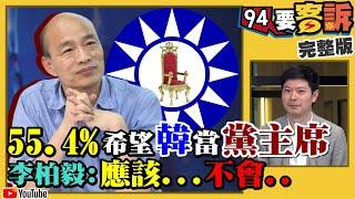 國民黨敗選找戰犯:吳敦義?韓國瑜?