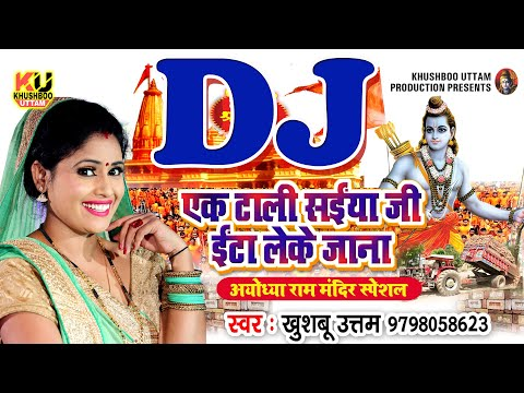 एक टाली राजा जी ईंटा लेके जाना ( DJ REMIX )   Khushboo Uttam   Ayodhya Ram Mandir Song 2019