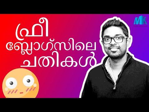ഫ്രീ ബ്ലോഗ്സ് തുടങ്ങല്ലേ!! Never Start Blogging on Free Blogging Platforms! #Malayalam #BloggingTips