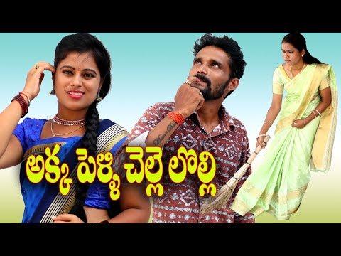 Akka Pelly Chelle Lolly # 27 అక్కపెల్లి చెల్లెలొల్లి Telugu Comedy Shortfilm By Mana Palle A 2 Z