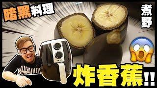 【煮野】暗黑料理『炸香蕉』