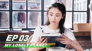 【SUB】【杨仕泽 张令仪】E03: My Lonely Planet 地球脸红了 | IQIYI