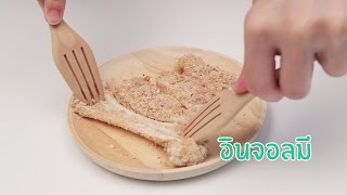 [SistaCafe] รีวิว ' อินจอลมี ' : ขนมโมจิเกาหลี ทำง่าย น่าทาน!