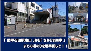 愛甲石田駅南口から徒歩2分厚木市愛甲東1丁目のなかじま商事までの道のりを超早回しで!!