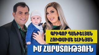 Grigor Danielyan & Hripsime Yelinyan - Im harstutyun [PREMIERE 2017]