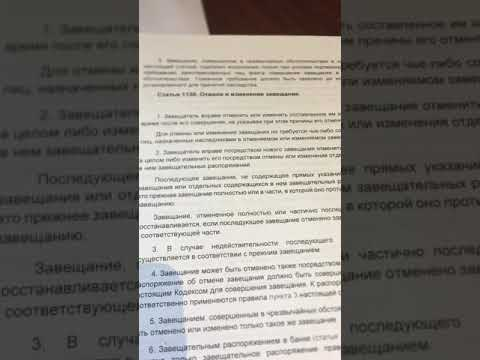 Статья 1130 ГК РФ Отмена или изменение завещания