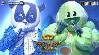 มหาลัยวัวชน - หน้ากากหนอนชาเขียว Ft.หน้ากากนางอาย | THE MASK SINGER 3