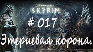 Прохождение Скайрим #017 - Этериевая корона/ The Elder Scrolls V: Skyrim Special Edition / Легенда