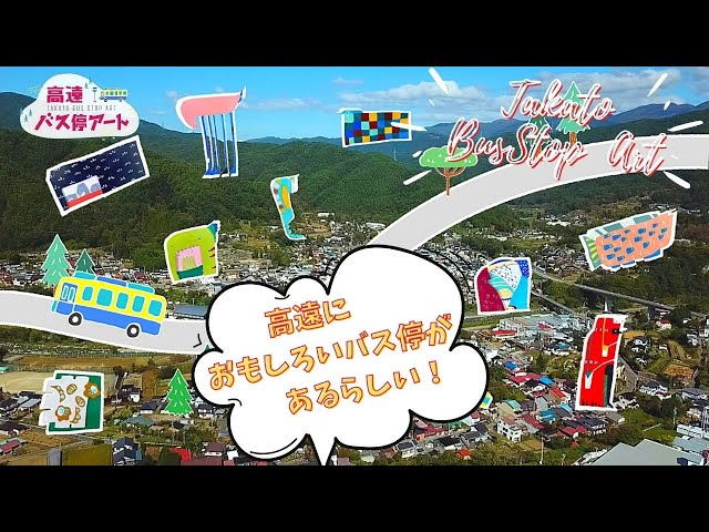 ③ 長野県のバス停が、今、おもしろい! 高遠バス停アート vol 3 子供たちの心に残したい!バス停アート 90 回視聴•2020/12/25